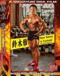 鈴木雅トレーニングセミナー第3弾
