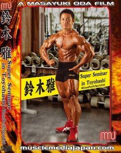 画像1: 鈴木雅トレーニングセミナー第3弾