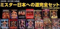 画像1: ミスター日本への道完全セット 2002年〜2015年(14作品)