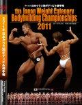 2011年日本クラス別ボディビル選手権DVD