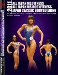 2011年オールジャパンミス・フィットネス/オールジャパンミス・ボディフィットネス/日本クラシックボディビル選手権