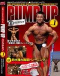 DVDマガジン PUMP UP