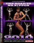 2010年ミズ日本への道DVD