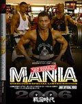 2006年ミスター日本への道「マニア」DVD