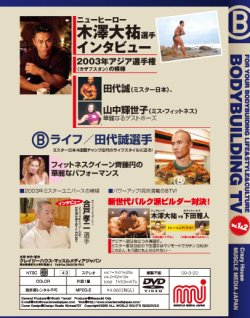 画像2: Bodybuilding TV vol.1&2 DVD