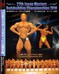 2010年日本マスターズ選手権DVD
