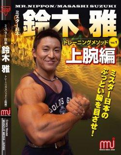 画像1: 鈴木雅トレーニングメソッドVol.1