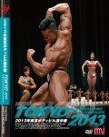2013年東京ボディビル選手権