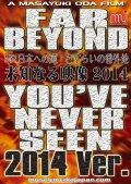 未知なる映像2014(ミスター日本への道:さすらいの番外地)