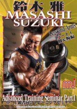 画像1: 鈴木雅アドバンストレーニングセミナー1(脚&腕)中・上級者向け