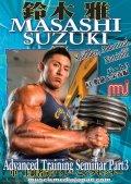 鈴木雅アドバンストレーニングセミナー3(中・上級者向け)肩、腹筋&栄養