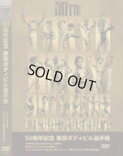 画像1: 50周年記念 2015年東京ボディビル選手権
