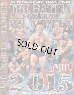 画像1: The Battle for the Mr. NIPPON 2015