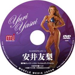 画像2: 安井友梨 1st DVD