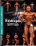 2006東京クラス別別&東京ボディビル選手権