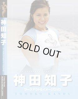 画像1: 神田知子DVD