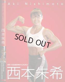 画像1: 西本朱希 トレーニングDVD