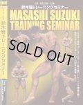 (3)ゴールデンボーイ特別限定セット(2010年ミスター日本への道+鈴木雅セミナー)