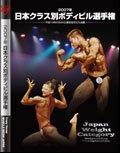 2007日本クラス別ボディビル選手権