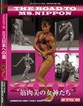 2007年ミズ日本への道DVD