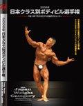 2006日本クラス別ボディビル選手権