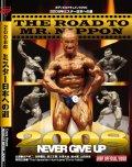 2008年ミスター日本への道DVD