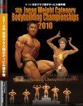 第14回 日本クラス別ボディビル選手権大会