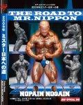 2009年ミスター日本への道DVD