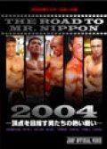 2004年ミスター日本への道DVD